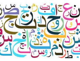 Arabic Keyboard translator online